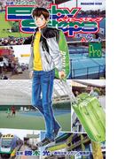 ベイビーステップオールAノートPro 公式ファンブック (週刊少年マガジン)