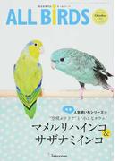 ALL BiRDS 愛鳥家専門誌 Vol.10(2016年10月号) 人気飼い鳥シリーズ 10 マメルリハインコ&サザナミインコ