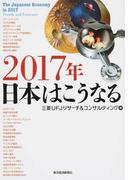 2017年日本はこうなる