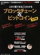 この1冊でまるごとわかるブロックチェーン&ビットコイン 入門編