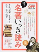 名著いっき読み 人生を楽しくするおとなの教養 一流講師陣がやさしく解説します