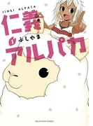 【全1-2セット】仁義アルパカ(裏少年サンデーコミックス)