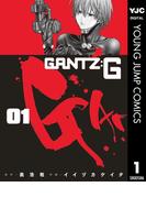 【全1-2セット】GANTZ:G(ヤングジャンプコミックスDIGITAL)
