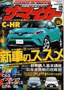 新車購入応援マガジン【ザ・マイカー】2016年12月号(ザ・マイカー)