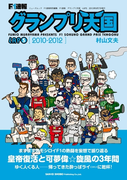 F1速報 グランプリ天国 LAP 5
