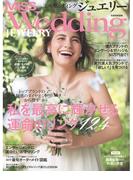 MISS ウエディング ジュエリー 2017(別冊家庭画報)