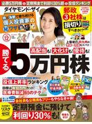 ダイヤモンドZAi 2016年12月号[雑誌]