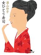 【期間限定価格】女ひとり寿司(幻冬舎文庫)