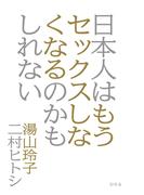 【期間限定価格】日本人はもうセックスしなくなるのかもしれない(幻冬舎単行本)