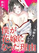 【電子版特典付】僕が花嫁になった理由~幼馴染と三人プレイ 6(BL宣言)
