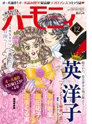 ハーモニィRomance2016年12月号(ハーモニィコミックス)