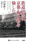 鉄道の聖地 京都・梅小路を愉しむ(京都しあわせ倶楽部)