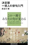 決定版 一億人の俳句入門(講談社現代新書)