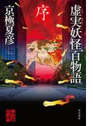 虚実妖怪百物語 序(角川書店単行本)