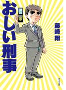 おしい刑事(ポプラ文庫)