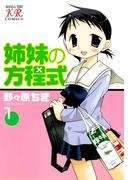 姉妹の方程式 1巻(まんがタイムKRコミックス)