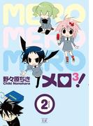 メロ3! 2巻(まんがタイムKRコミックス)