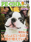 PE・CHA フレブル・パグ・ボステリetc.鼻ペチャ犬専門マガジン Vol.19