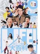 クイック・ジャパン vol.128 50ページ特集LIFE!大百科