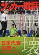 サッカー批評 ISSUE83(2016) 日本代表「内部」で起こっていること?崩壊