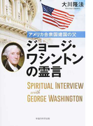 アメリカ合衆国建国の父ジョージ・ワシントンの霊言