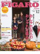 madame FIGARO japon(フィガロ ジャポン)2016年 12月号(madame FIGARO japon)