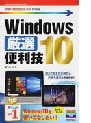Windows 10厳選便利技