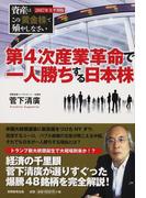 第4次産業革命で一人勝ちする日本株 資産はこの「黄金株」で殖やしなさい 2017年上半期版