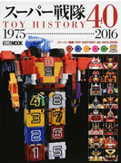 スーパー戦隊TOY HISTORY 40 1975−2016