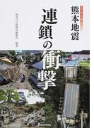 熊本地震連鎖の衝撃 2016・4・14 4・16