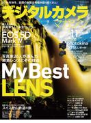 デジタルカメラマガジン 2016年11月号【キャンペーン価格】(デジタルカメラマガジン)