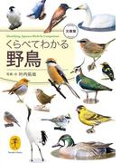 ヤマケイ文庫 くらべてわかる野鳥 文庫版(ヤマケイ文庫)