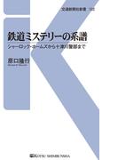 鉄道ミステリーの系譜(交通新聞社新書)