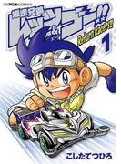 爆走兄弟レッツ&ゴー!! Return Racers!! 1(てんとう虫コミックス)