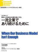 一流企業であり続けるために(インタビュー)(DIAMOND ハーバード・ビジネス・レビュー論文)