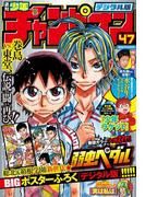 週刊少年チャンピオン2016年47号