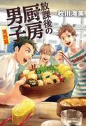 放課後の厨房男子 進路篇(幻冬舎単行本)