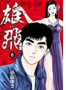 雄飛 8(ビッグコミックス)