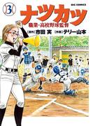 ナツカツ 職業・高校野球監督 3(ビッグコミックス)