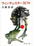 ウィンチェスターM70(新潮文庫)(新潮文庫)