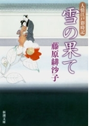 雪の果て―人情江戸彩時記―(新潮文庫)(新潮文庫)
