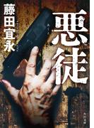 悪徒(角川文庫)