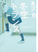 冬空トランス(角川文庫)