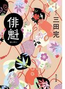俳魁(角川文庫)