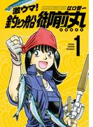 激ウマ!釣り船御前丸 1巻(芳文社コミックス)