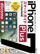 ゼロからはじめる iPhone 7 Plus スマートガイド ドコモ完全対応版
