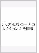 ジャズ・LPレコード・コレクション 3 全国版