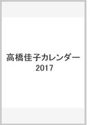 高橋佳子カレンダー 2017