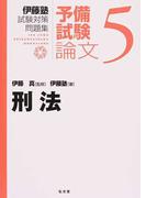 伊藤塾試験対策問題集:予備試験論文 5 刑法