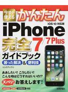 今すぐ使えるかんたんiPhone 7/7 Plus完全ガイドブック困った解決&便利技 iOS 10対応版